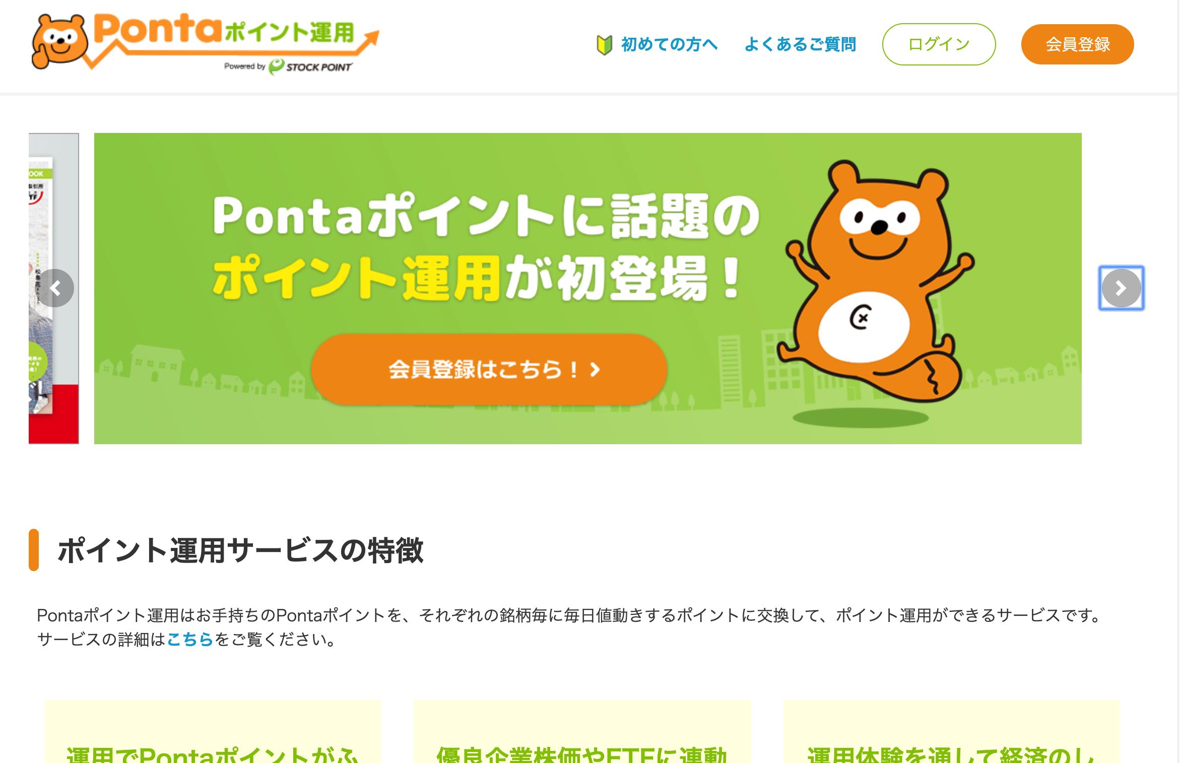 Web ポンタ
